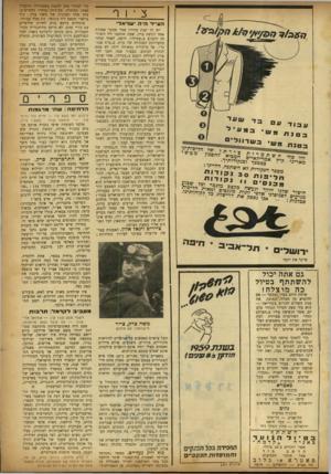 העולם הזה - גליון 715 - 12 ביולי 1951 - עמוד 14 | ציור הצייד היה שו־אד קעמ/ד עבוד 4 /1 7 שעד של חליפזתיגו ״ י ־יי י׳ ״*אסדיקאיי? ה ־ ני ״׳.י יי סיאוי פי? ״י ״ מפפדי־־יייי״יו סבלנות ז. 7ק, דן ת פי׳רקוחימיני•