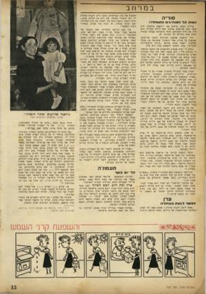 העולם הזה - גליון 715 - 12 ביולי 1951 - עמוד 15 | במרחב ס 1ריה גשות כד המנהיגים התאחדו! בדירה קטנה, ברחוב אבי רומאנה בדמשק, חיה אשר, כבת שלושים, אלמנה ואם לילדה צעירה. היא חיה את חייה השקטים, אינה מתערבת