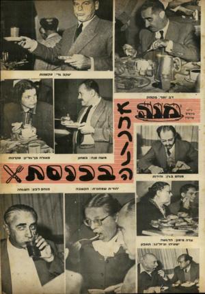 העולם הזה - גליון 715 - 12 ביולי 1951 - עמוד 16 |