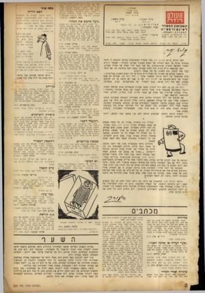 העולם הזה - גליון 715 - 12 ביולי 1951 - עמוד 2 | דעתו שי בעל היובל בעניני בקורת מוזיקא לית אינה מענינת אותי ביותר למרות, שלפי דבריו אשר הודפסו בתכניה לקונצרט שלו. ״נחום נרדי הוא הקומפוזיטור המוכשר המקו רי