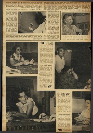 העולם הזה - גליון 715 - 12 ביולי 1951 - עמוד 9 | יכול להיות כי הרוקח, הצלם, כמה אלמונים שלא היו בבתיהם והאשה שלא י את הדלתות, אחר הצלצול הטורדני, בהיסוס או ברצון, מסכים בכך שעל ישראל הגדולים של תל־רצתה לפתוח