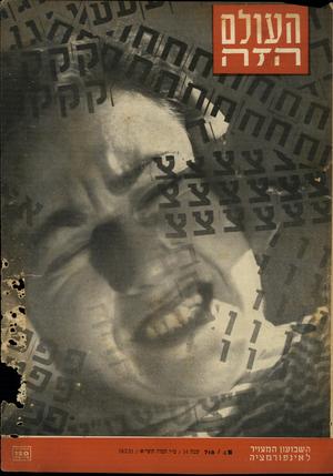 העולם הזה - גליון 716 - 19 ביולי 1951