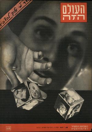 העולם הזה - גליון 718 - 2 באוגוסט 1951