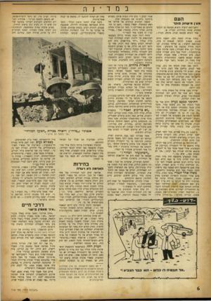 העולם הזה - גליון 718 - 2 באוגוסט 1951 - עמוד 6 | לא צריכים לאכול?״ התרגז אחד העולים החדשים. … אמרה בחורה, שהשתעשעה על שפת הים בפינג־פונג :״השתגעתי לבחור י העולים החדשים יקימו לי ממשלה ! … תקוותה של מפא״י