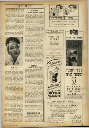 העולם הזה - גליון 720 - 16 באוגוסט 1951 - עמוד 14 | צרפת אוהבים שפו על רצפה ספר האמנות המפואר לנוער בצבעים עם הסבר מקיף מ חי ר 8 5 0פ רו ט ה להשיג אצל מוכרי ספרים וכל סניפי פ 7ס, חברה לפרסומי בע״מ העמ מי רג>|