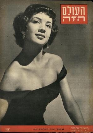 העולם הזה - גליון 723 - 6 בספטמבר 1951