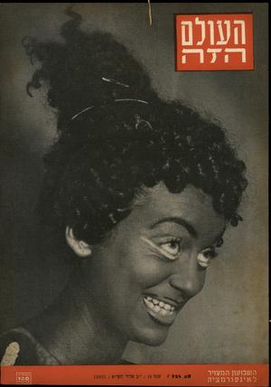 העולם הזה - גליון 724 - 13 בספטמבר 1951 - עמוד 1 | השבועון המצויר לאינפורמציה ו־ .בז רז י־ ר־ ב א לו ל תשי״א 13.9.51