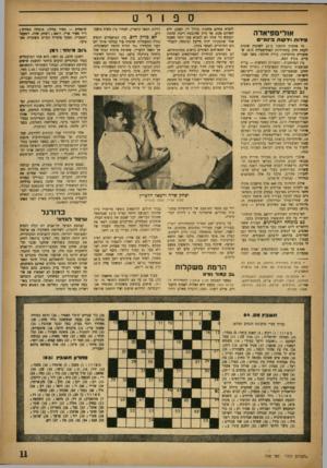 העולם הזה - גליון 724 - 13 בספטמבר 1951 - עמוד 11 | יצחק שדה ורפאל הדפרין (ערוך עפ״י מתכונת הכתיב המלא) מס׳ 724 רדות, רפאל הלפרין, לבחור בין מאות מועמדים.