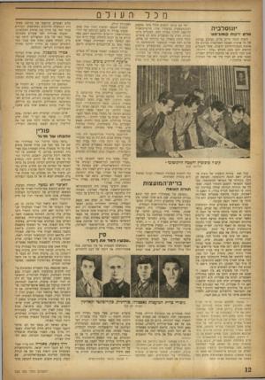 העולם הזה - גליון 724 - 13 בספטמבר 1951 - עמוד 12 | ה ע 1ל 0 מכל י!גוסרביה סלט דקות קומוגיסט׳ לונדון הומה מרוב מדים. קצינים גבוהים של כל ארצות האמנה האטלנטית מציגים את אותות הצטינויותיהם לראווה, אשר האנגלים