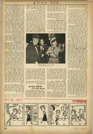 העולם הזה - גליון 724 - 13 בספטמבר 1951 - עמוד 13 | מכל בניות. בבואו לונדון חקר, איפוא, טורנר מה היא הדרך הנוחה ביותר כדי להגניב את הגבול. עוד לפני כן פנה טורנר לג׳וינט היהודי בוורשה וביקש את עזרתו. אולם פקידי