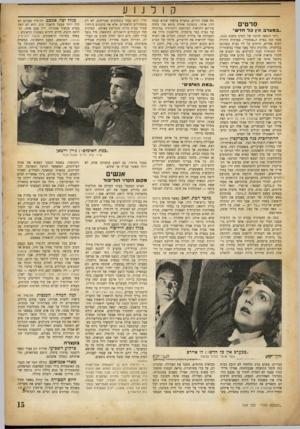 העולם הזה - גליון 724 - 13 בספטמבר 1951 - עמוד 15 | קולנוע סרטים ..במערב אין כ ד חדש״ זוהי הוצאה חדשה של הסרט משנת ,1930 אשר זכה בפרס ה״אוסקר״ ,באותות הוקרה רבים אחרים, הוחרם על ידי גבלם כשהוצג בגרמניה; (פלוגות