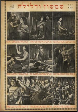 העולם הזה - גליון 724 - 13 בספטמבר 1951 - עמוד 16 |