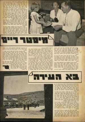 העולם הזה - גליון 724 - 13 בספטמבר 1951 - עמוד 3 | ככל שהפועלים מתמחים, גובר הייצור .״ולזכותם יש לומר,״ מודה בוב ,״שהם לומדים די מהר.״ ואמנם, הם למדו במידה כזו שבוב כבר חושב כי הגיעה השעה שיעזוב. הבחורים