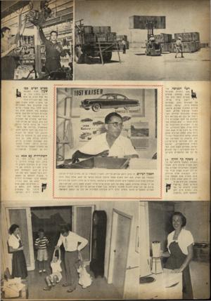 העולם הזה - גליון 724 - 13 בספטמבר 1951 - עמוד 4 | חצר הכניסה. מדי 1פעם דוהרות מכוניות ^ 8 ?8משא עמוסות ארמים ענקיים לחצר בית הח־פריזר. קייזר רושת הארמים כתוב באותיות גדולות קייזר, ישראל. בתוכם ארוזים החלקים