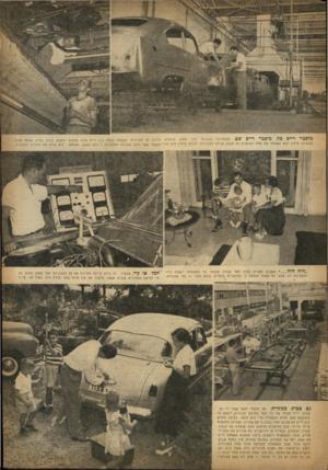 העולם הזה - גליון 724 - 13 בספטמבר 1951 - עמוד 5 | מיסטר ריים פה, מיסטר דיים שם. המכוניות עוברות דרך מאות פועלים בדרכן מן הארגזים לנקודת הגמר. בוב רייס עובר ממקום למקוס, בודק, מציע, שואל ועונה. בתמונה מימין הוא