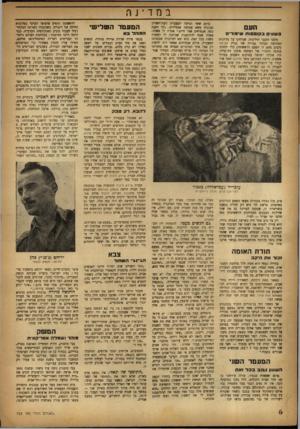 העולם הזה - גליון 724 - 13 בספטמבר 1951 - עמוד 6 | במדינה העם 03 ווויס ב קו 09ו ת שימורי מלבד חובבי הוליבוד, שנדחקו על מדרגות החורבה הבלתי גמורה של בניין הבימה (רבים מהם זו הפעם הראשונה) כדי לחזות בגופה התמיר