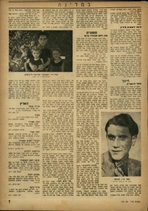 העולם הזה - גליון 724 - 13 בספטמבר 1951 - עמוד 7 | הבית שממנו נשלחה ההודעה היה ביתו של האלוף יצחק שדה.
