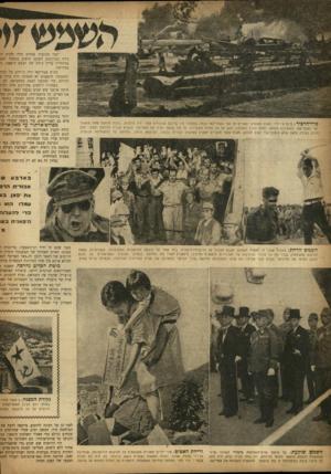העולם הזה - גליון 724 - 13 בספטמבר 1951 - עמוד 8 | פרליהרכור: ביום א׳ ילדו מאות מטוסים יפאניים על הצי האמריקאי בנמל, שמלחיו היו ברובם שיכורים אחרי ליל הוללות. במכה מוחצת אחת הושמד זוצי האמריקאי באוקינן ס.השקט,