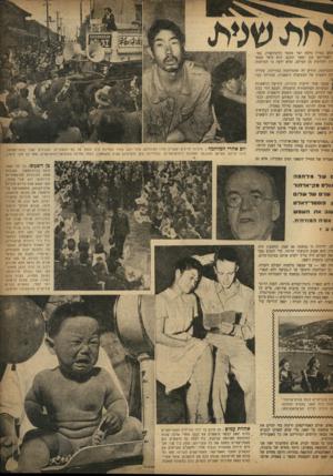 העולם הזה - גליון 724 - 13 בספטמבר 1951 - עמוד 9 | י!3י!**818£ תמע כאילו נלקח ישר מספר הרפתקאות. באי האמריקאי סגן יפאני ונכנע. הוא סיפר שבאי קת לחלוטין מן העולם, שלא ידעה כי המלחמה המנותקת, הודיע לה שהמלחמה