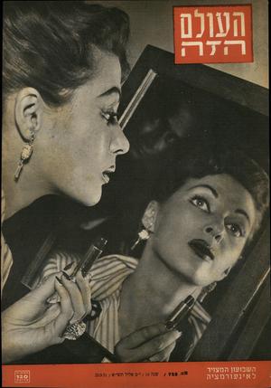 העולם הזה - גליון 725 - 20 בספטמבר 1951