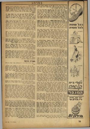 העולם הזה - גליון 725 - 20 בספטמבר 1951 - עמוד 10 | ב מר חב מזזמח ואזלה ע צבי ם מך אין כמעט איש בין הפדיגאיע הערבים י המאגדן כי אמנם גטדפה )*עוזו של מלאל .״הוא מ שוגע בדיו ק כ מונו,״ הם או מרי ם ״הוא רו מז