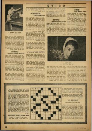 העולם הזה - גליון 725 - 20 בספטמבר 1951 - עמוד 11 | ספורט ושחייתו; (היא יכולה לעבוד 25 בריר ת) היא עוסקת בסיוף. ש חי ה גציונוו ב> 411¥1ז 31ר ההורים שטיילו עט זאטוטיהם בגך זזדסד״ תל־אביב, גבהלי. הט כבר התרגלו