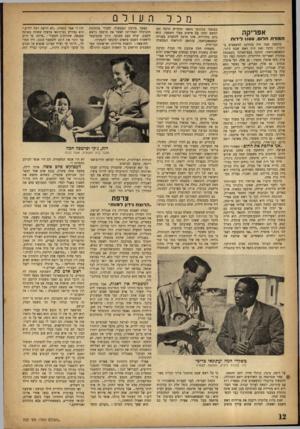 העולם הזה - גליון 725 - 20 בספטמבר 1951 - עמוד 12 | מכלר. ע 1ל 0 סרטסה חמה היה סטודנט למשפטים ב לונדון. מלבד זאת היה ראש שבט כו שי, הבאמאנגוואטו, החונה בבצ׳ואנלנד (הנמצאת צפונית לאפריקה הדרומית) והמונה כמה רב