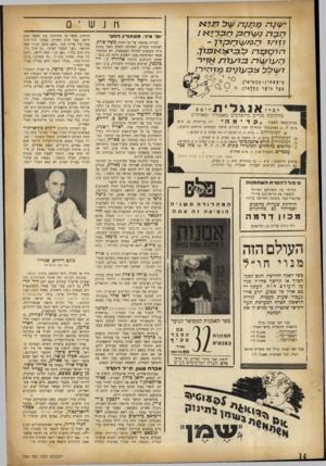 העולם הזה - גליון 725 - 20 בספטמבר 1951 - עמוד 14 | ישנה כ/רננה של רני*? הבה נשסח 77-7/7 7זד־ 7/ה סג ש הנ קיו 2בילך, הרסכי ה7ל1בד^^ הערע\ה ב־רננלה א 7י7־ 7 7יר! ר שלל גבעונים בץ ךך ופי מיני, מסתוריו רוחני מיטה