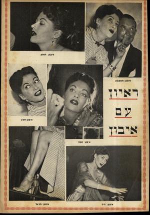 העולם הזה - גליון 725 - 20 בספטמבר 1951 - עמוד 16 | איבון: האצבע ר איון איבון: ה רג