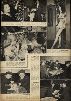 העולם הזה - גליון 725 - 20 בספטמבר 1951 - עמוד 4 | עוףומחזה. בתור מלצר ב מועדון ״פיגאל״ הוא רץ כמה קילומטרים כל לילה. ארוחת הערב המכילה עוף מלווה הצגה. אס רוצה המבקר משקאות או קפה עליו לשלם תשלום נוסף. ייז׳