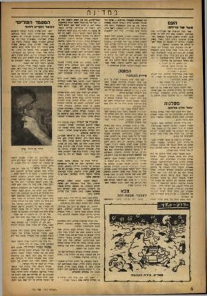 העולם הזה - גליון 725 - 20 בספטמבר 1951 - עמוד 6 | במד־ ] ה העם *וול ר ק 1״ לו 3 ( סוג שבוע השי״ בשו ק לחב אחר כמד. שבועות של ש ערוריו ת ע׳מוראק) ופשעים ( סוג לוי) היד, זד, שקם, האזרח התעגין בעיקר בקופסת סורים