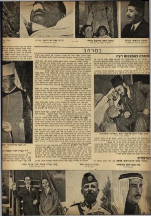 העולם הזה - גליון 725 - 20 בספטמבר 1951 - עמוד 8 | מחמוד נוקראשי, מצרים קולונל חוסני אל־־זעים, סוריה קולונל סאמי אל־־חינאווי, סוריה לא אהב את האחים המוסלמים התוכניות נשארו על גבי הניר יישוב חשבונות פרמי זהפכה