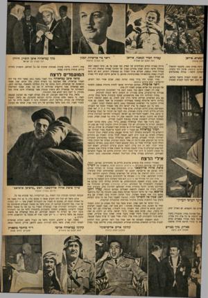 העולם הזה - גליון 725 - 20 בספטמבר 1951 - עמוד 9 | זמארא, איראן חלק אדמות נרצח במרס , 1951 בהכנסו להתפלל ^ידאיאן איסלאם, ארגון דתי קיצוני, |הצדקת הרצח: בגידה באינטרסים את לבבות רבבות תושבי טהראן, |־קת רצח, הפך