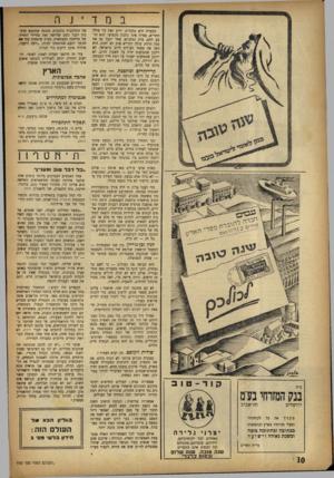 העולם הזה - גליון 726 - 27 בספטמבר 1951 - עמוד 10 | הוא עמד במלחמת העצמאות מול שבע מדינות ערב והאמין : למען עלית ההמונים. … כדי לעכל עליה זו היה צורך בהתעוררות לאומית עצומה, תנועת־עם שופעת התלהבות כזו כשקמה