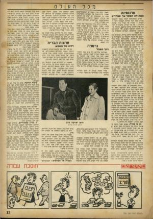 העולם הזה - גליון 726 - 27 בספטמבר 1951 - עמוד 13   ה ע 1ל 0 מכל ארגנטינה אשה לא תפקד על ספרדים החיים בארגנטינה הגיעו כמעט להפסקה גמורה. מכל כנפי המדינה העצומה זרמו ה רבבות — נאמניו של הגנרל פרון ואויטה הזוהרת —