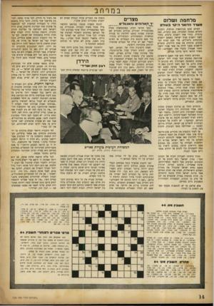 העולם הזה - גליון 726 - 27 בספטמבר 1951 - עמוד 14   במרחב מלחמה ושלום מ שרד הדואד היקר בעול ם העולם שקע בכורסאות הנוחות, התכונן לחדוש המחזה השערתי, ספק קומדיה, ספק טרגדיה. בחדר אחד יושבים ערבים, בחדרי השני