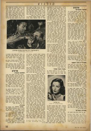 העולם הזה - גליון 726 - 27 בספטמבר 1951 - עמוד 15   קולנוע סרטים ״אהבה בבבל־״ בבית ספר מסוים לפושעות צעירות ש ר ימים מספר מן המוסד, מבקשת אהבה ב כנות, בין השאר: מאמו (ליליאן מאניה) נערה קלת דעת אך טובת לב הנמלטת