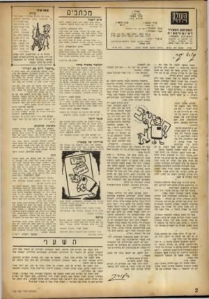 העולם הזה - גליון 726 - 27 בספטמבר 1951 - עמוד 2   העורך : אורי אבנרי העולם ש ל ום ה־דר־ו השבועון המצזיר לאינפזרמצ י ה המערכ ת רת׳ נליקסוז , 8תל-אביב תיאטרון (ליד ת.ד . 138 .טל( .זמני) 58785 מו״ל : העולם הזה ב
