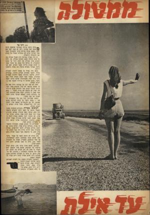 העולם הזה - גליון 726 - 27 בספטמבר 1951 - עמוד 3   מ 3ג מ -ג 1 3 .נ י גי בג נ י   * *$1ג*יז*-? 1£8ופ0ן\ זא*?י181 צו מ אר -דיג־ר טני ט א*ז 1א מנ דאת רוגי כר ^ טולה היתד. קרירה ובמיוחד שהשעה היתד 1,1חמש וחצי