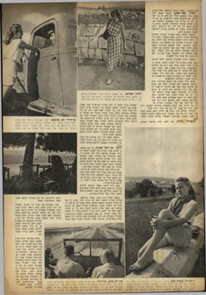 העולם הזה - גליון 726 - 27 בספטמבר 1951 - עמוד 4   את ההרכב: הארה חריפה בתוספת שלל גוונים. המזל: כאר־שכע. המשך המטע לתל־אביב היה משעמם למדי, לא ארע בו כל זיבר מיוחד. לא התכוונו לגשת לתל־אביב אך לא הי־תה לנו כל