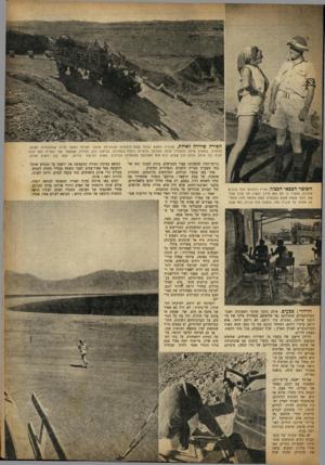 העולם הזה - גליון 726 - 27 בספטמבר 1951 - עמוד 5   הסיר״ שירד״ לאילת. מכונית המשא בטלת ששת הגלגלים • שהובילה אותנו לאילוד נשאה סירה שהתסתדה?שום, למחרת, במפרץ אילת המכחיל אולם הנסיעה הרעידה נימות (נסתרות, כנראה)