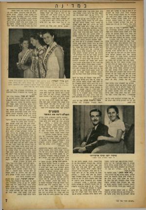 העולם הזה - גליון 726 - 27 בספטמבר 1951 - עמוד 7   במד ־ נ ר. דק זה אלא ש,פגעו בי כאיש,״ הוא מספר. המשטרה חזרה לבית, חקרה את השכנים ולבסוף גילו את מחבוא הבחורה בביתו של •איברה,ים אבו־עמוו. השעה היתד• ,שעת הצ