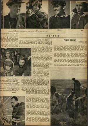 העולם הזה - גליון 726 - 27 בספטמבר 1951 - עמוד 8   יוגוסלביה חבאן פולין תימן ״זה — ארץ ישראל שלנו. אפילו אני סגור באוהל, ברו ך השם אבל אני רוצה טוב כמו כל האנשים.״ המעמד השני בני המהפכה (ראה שער) העדה קמה, נטשה