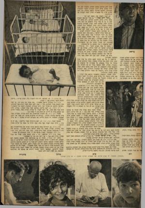 העולם הזה - גליון 726 - 27 בספטמבר 1951 - עמוד 9   הוותיק, נתקבלו יפה, הס המכריע הועבר למקומות הישוב הוותיק, בלי קשר לחדור לשוק העבודה של עיראק רדיו רשמיים תפלים, מסעות לעולה, אך לא הוציאוה מסבי־את שחיתות