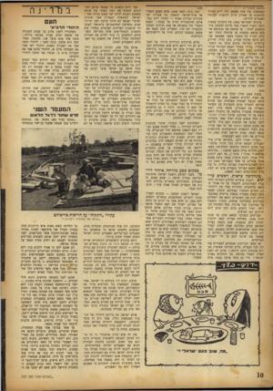 העולם הזה - גליון 727 - 4 באוקטובר 1951 - עמוד 10 | (המשך מעמוד ) 7 הממשלה, עלי מהר באשא, היה ידוע כאוהד הגרמנים אך פארוק סירב להיענות לבקשת האנגלים להדיחו. ברביעי לפברואר , 1942 עת התקרבו צבאות רומל לגבול המצרי