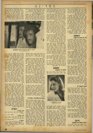העולם הזה - גליון 727 - 4 באוקטובר 1951 - עמוד 11 | ב נז ד ה מקום י פונו בכוח. תשובתם היתד :.אנחנו מוכנים. אבל אם תשתמשו בכוח תגרמו ל אסון לאומי. מאחרינו עומדים רבבות עולי עיראק שהובאו למצב רוח מסוכן ביותר על
