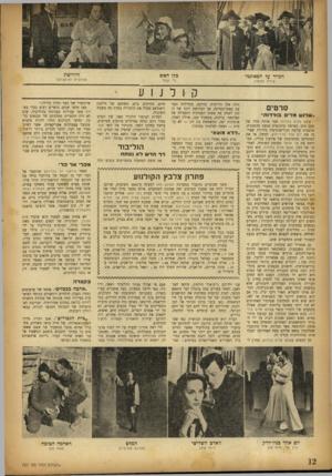 העולם הזה - גליון 727 - 4 באוקטובר 1951 - עמוד 12 | המרד על הכאונטי כקו האש צ׳רלז לאוטו! גרי קופר קולנוע סרטים ..שלוש מלים בו ד דו ת ״ שלש מלים בודדות חסר אותה מדד, של טעם טוב, תפישה קולנועית כמעט מהפכנית, שובבו