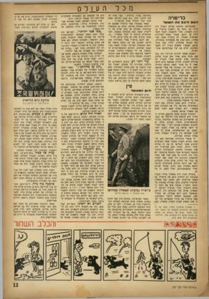 העולם הזה - גליון 727 - 4 באוקטובר 1951 - עמוד 13 | עוד לפ ני שזה הספיק לענות התפרץ סטאלין, צעק • ססאלין הסתובב בחדר, שתה מס כל הקצינים. … לפני שהדברים תורגמו לו העיר סטאלין :״נו, ואתה מרגיש שזה לא בלתי בריא,