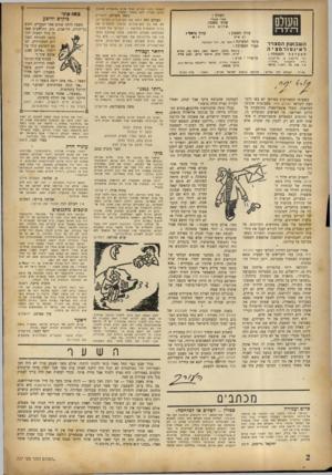 העולם הזה - גליון 727 - 4 באוקטובר 1951 - עמוד 2 | לעצמה בזבוז המרים ועמל שנים במפעלים שסכנת חורבן צפויה להם בטרם יופעלו? משה משולם, רמתיים העולם הזה ניתח את השיקולים העיקריים, לא את כל השיקולים. הרצון להשלים