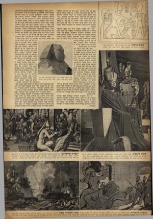 העולם הזה - גליון 727 - 4 באוקטובר 1951 - עמוד 4 | כבר לפני כששת אלפים שנה היה הצעד הראשון שהבליט את מצרים בהיסטוריה מעשהו של המלך מנם, מייסד השושלת המצרית הראשונה שכבש את אזורי מצרים העילית כדי לאחד את כל העמק